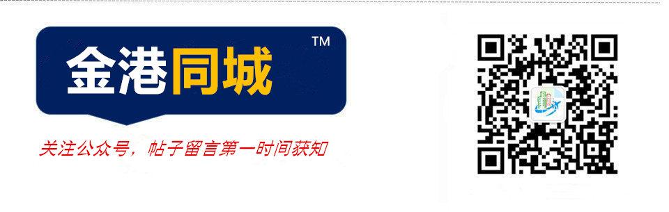 金港城论坛官方微信服务号